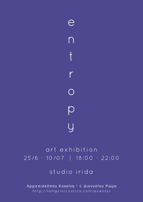 Entropy – Art Exhibition, Zante, 25/06 – 10/07