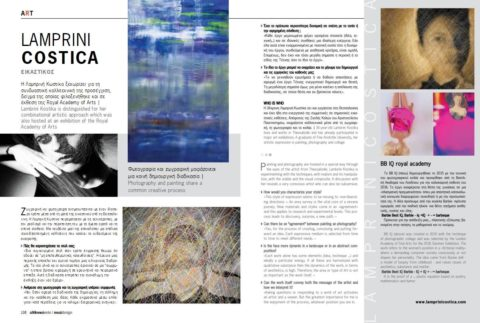 "Interview to greek magazine ""ΕΛΛHΝΙΚΟ ΣΠΙΤΙ MUST DESIGN"""